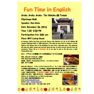 2016.11_FunTime in English Flyer
