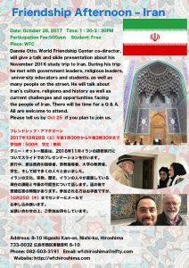 2017.10_Friendship Afternoon Flyer