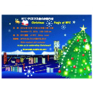 2016.12_Christmas Party Flyer