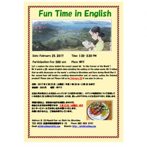 2017.02_FunTime in English Flyer