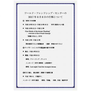 2017.08.06_行事予定