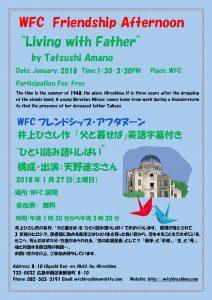 2018.01 Friendship Afternoon Flyer