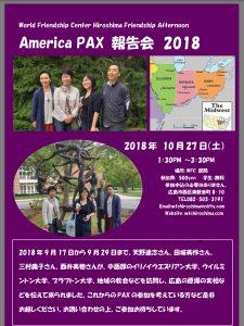 2018 America PAXチラシ