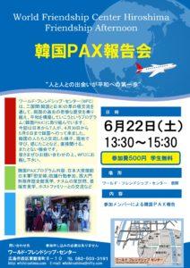 2019.6 韓国PAX報告会チラシ