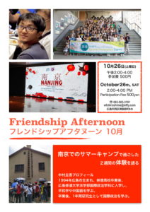 2019.10_FriendshipAfternoon_Keigo