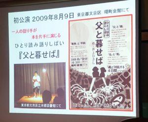 講座3-1 講師天野達志さん