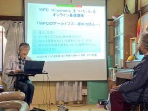 講座単発 WFCアーカイブス