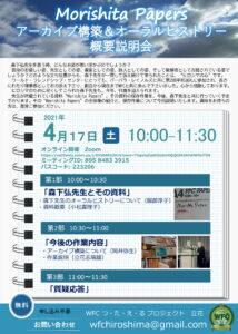 2021年4月17日開催 MorishitaPapers説明会のチラシ
