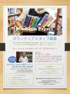 Morishita Papers ボランティア募集チラシ