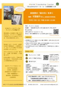 5月基礎講座チラシー原民喜「夏の花」を歩くオンラインフィールドワーク