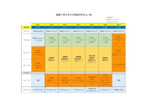 オンラインアメリカPAX2021 スケジュール表